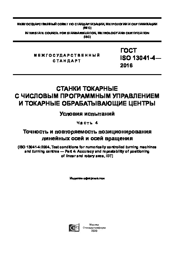 ГОСТ ISO 13041-4-2016 Станки токарные с числовым программным управлением и токарные обрабатывающие центры. Условия испытаний. Часть 4. Точность и повторяемость позиционирования линейных осей и осей вращения