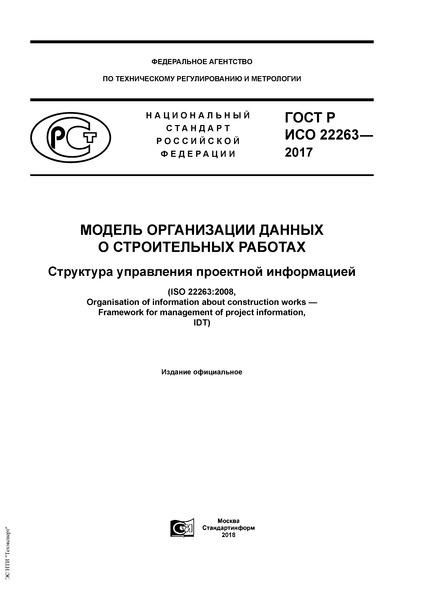 ГОСТ Р ИСО 22263-2017 Модель организации данных о строительных работах. Структура управления проектной информацией