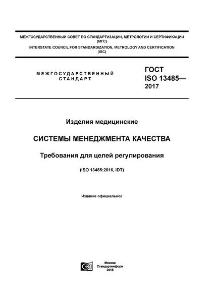 ГОСТ ISO 13485-2017 Изделия медицинские. Системы менеджмента качества. Требования для целей регулирования