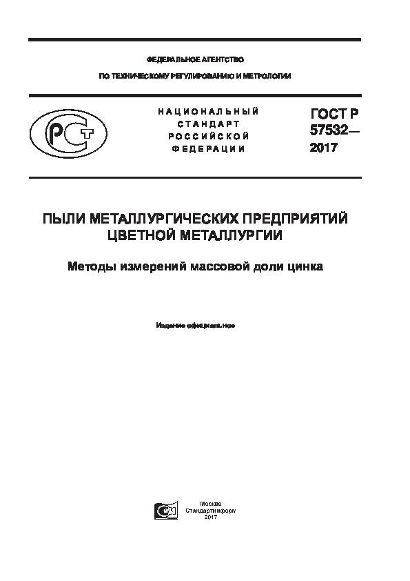 ГОСТ Р 57532-2017 Пыли металлургических предприятий цветной металлургии. Методы измерений массовой доли цинка