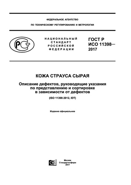 ГОСТ Р ИСО 11398-2017 Кожа страуса сырая. Описание дефектов, руководящие указания по представлению и сортировке в зависимости от дефектов