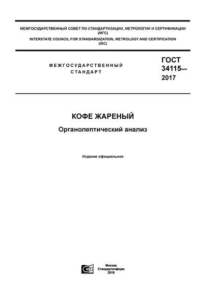 ГОСТ 34115-2017 Кофе жареный. Органолептический анализ