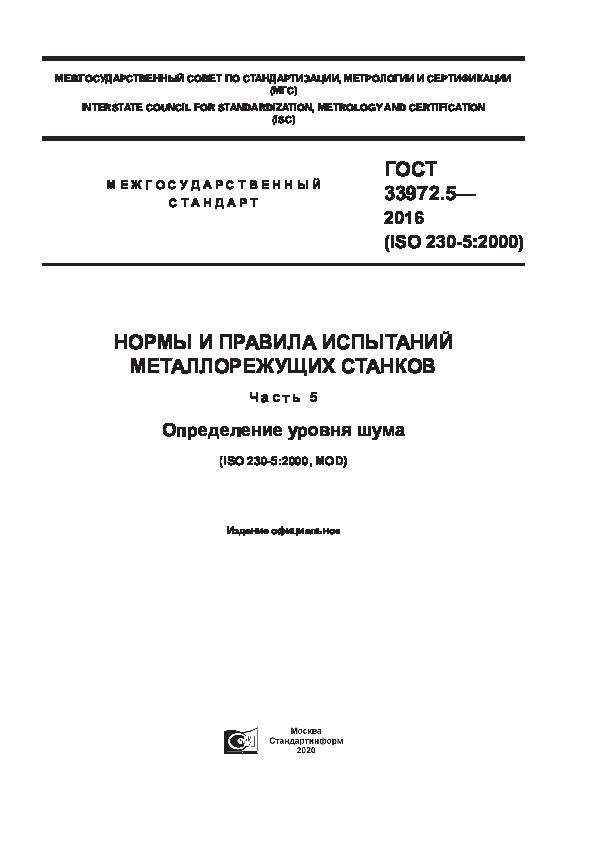 ГОСТ 33972.5-2016 Нормы и правила испытаний металлорежущих станков. Часть 5. Определение уровня шума