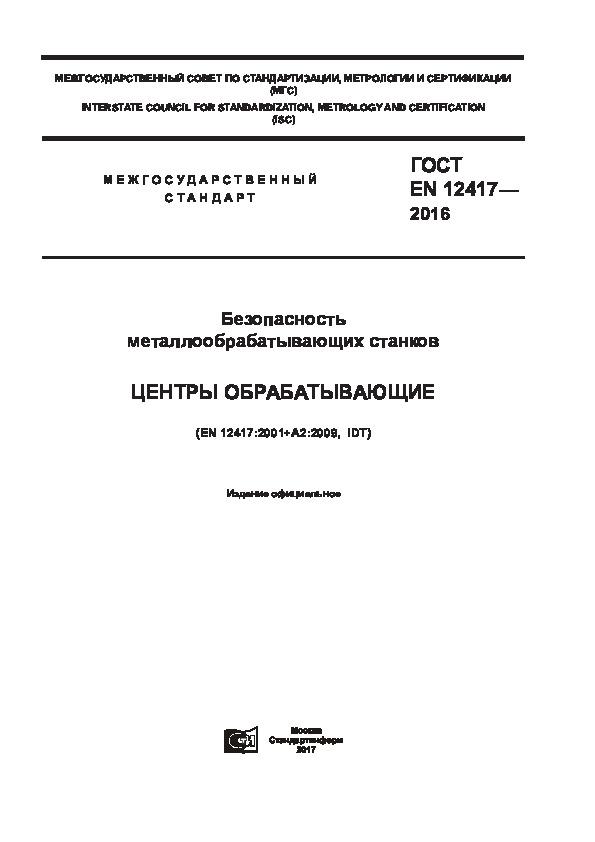 ГОСТ EN 12417-2016 Безопасность металлообрабатывающих станков. Центры обрабатывающие