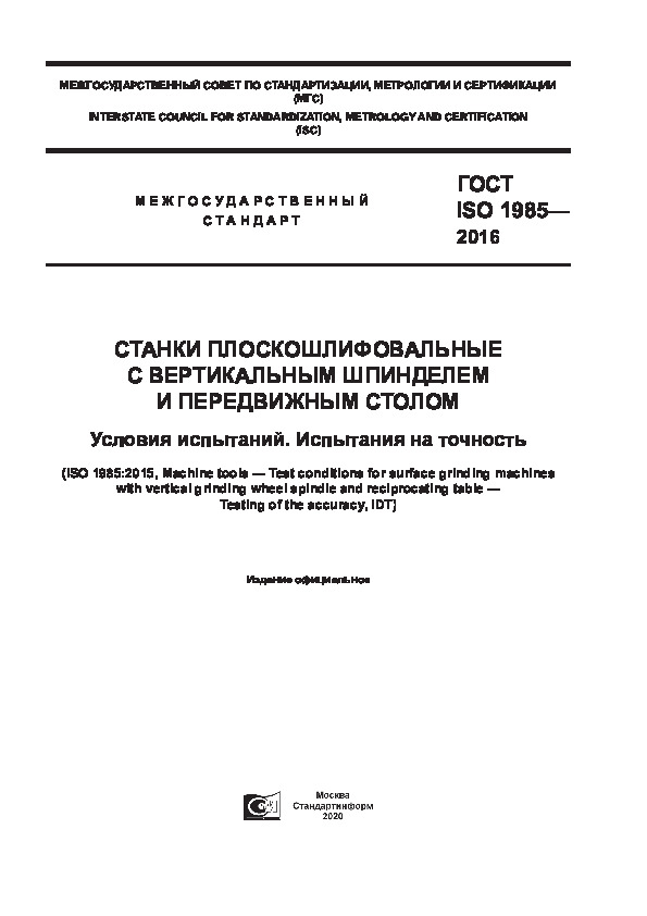 ГОСТ ISO 1985-2016 Станки плоскошлифовальные с вертикальным шпинделем и передвижным столом. Условия испытаний. Испытания на точность