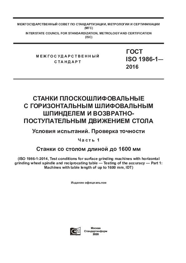 ГОСТ ISO 1986-1-2016 Станки плоскошлифовальные с горизонтальным шлифовальным шпинделем и возвратно-поступательным движением стола. Условия испытаний. Проверка точности. Часть 1. Станки со столом длиной до 1600 мм