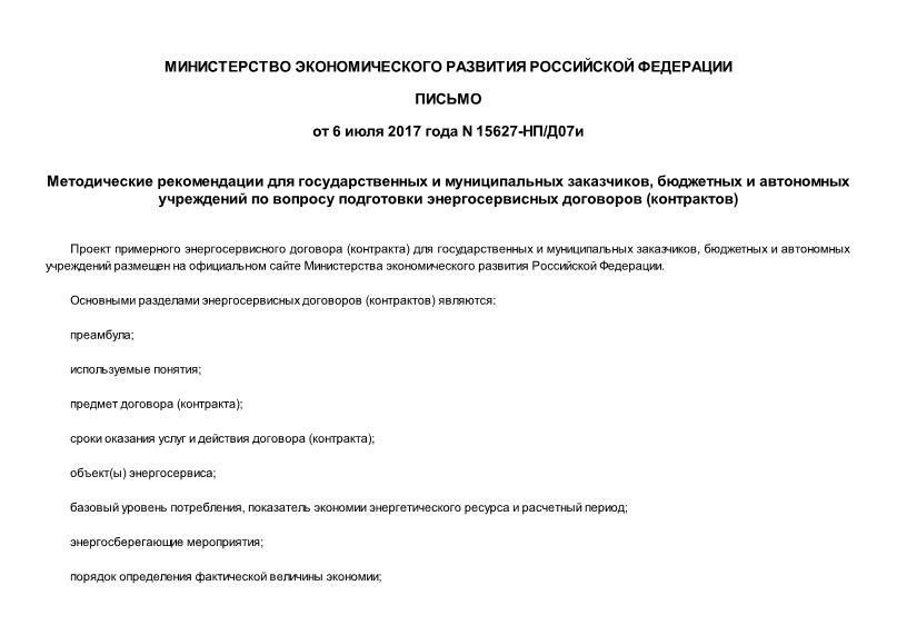Методические рекомендации для государственных и муниципальных заказчиков, бюджетных и автономных учреждений по вопросу подготовки энергосервисных договоров (контрактов)
