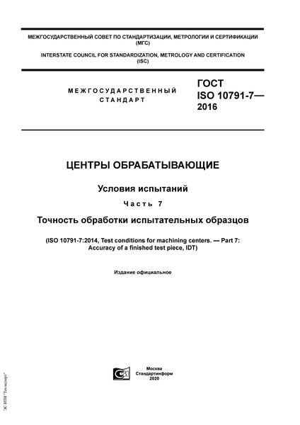 ГОСТ ISO 10791-7-2016 Центры обрабатывающие. Условия испытаний. Часть 7. Точность обработки испытательных образцов