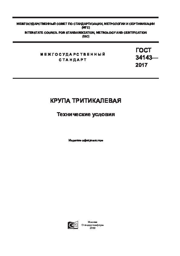 ГОСТ 34143-2017 Крупа тритикалевая. Технические условия