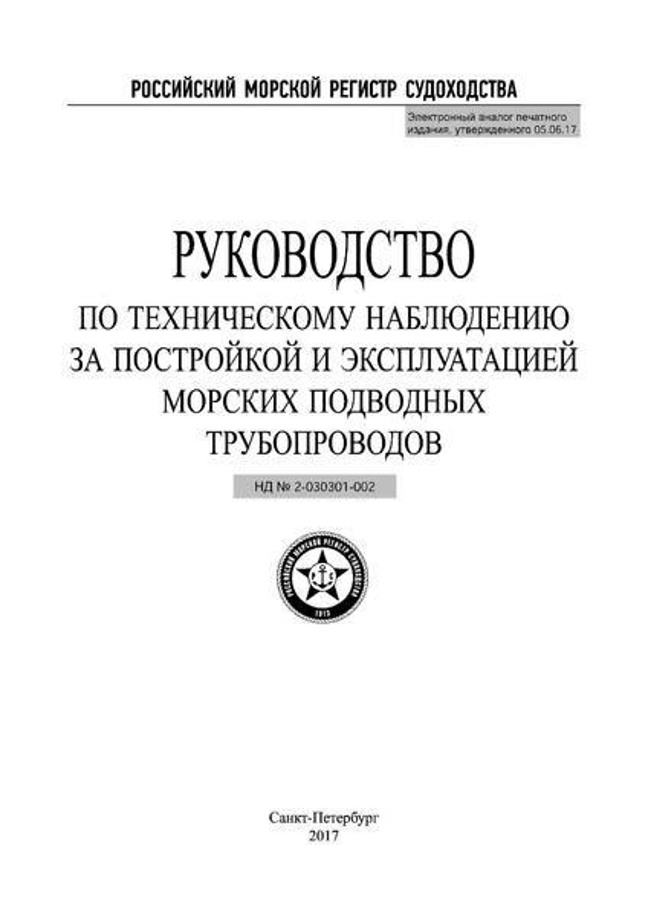 НД 2-030301-002 Руководство по техническому наблюдению за постройкой и эксплуатацией морских подводных трубопроводов (редакция 2017 года)