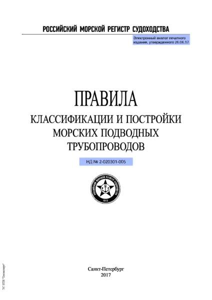 НД 2-020301-005 Правила классификации и постройки морских подводных трубопроводов