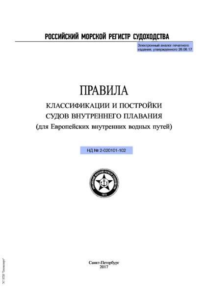 НД 2-020101-102 Правила классификации и постройки судов внутреннего плавания (для Европейских внутренних водных путей)