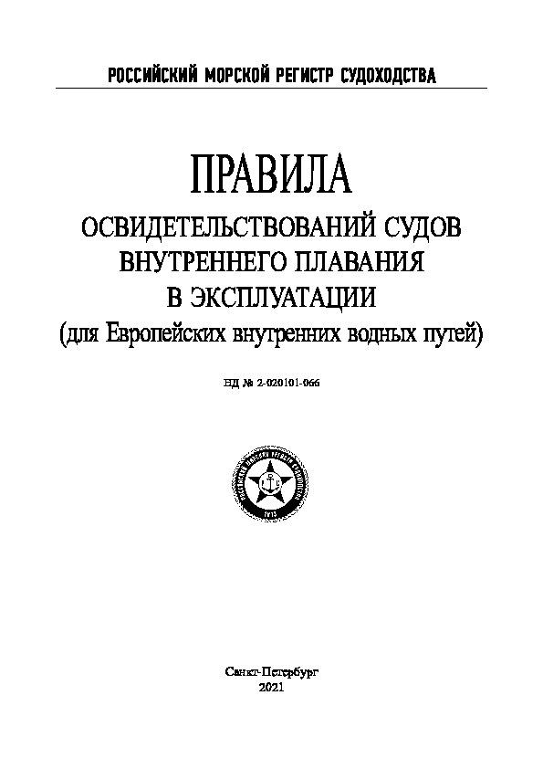 НД 2-020101-066 Правила освидетельствований судов внутреннего плавания в эксплуатации (для Европейских внутренних водных путей) (редакция 2017 года)