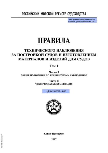 НД 2-020101-040 Часть II. Техническая документация
