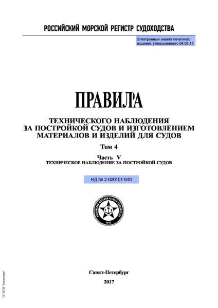 НД 2-020101-040 Часть V. Техническое наблюдение за постройкой судов
