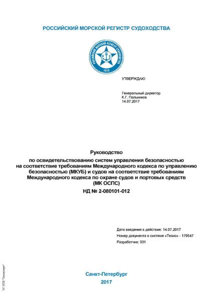 НД 2-080101-012 Руководство по освидетельствованию систем управления безопасностью на соответствие требованиям Международного кодекса по управлению безопасностью (МКУБ) и судов на соответствие требованиям Международного кодекса по охране судов и портовых средств (Кодекса ОСПС) (вторая редакция 2017 года)