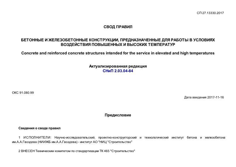 СП 27.13330.2017 Бетонные и железобетонные конструкции, предназначенные для работы в условиях воздействия повышенных и высоких температур