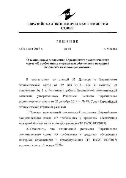ТР ЕАЭС 043/2017 О требованиях к средствам обеспечения пожарной безопасности и пожаротушения