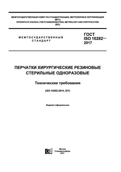 ГОСТ ISO 10282-2017 Перчатки хирургические резиновые стерильные одноразовые. Технические требования