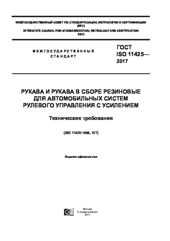 ГОСТ ISO 11425-2017 Рукава и рукава в сборе резиновые для автомобильных систем рулевого управления с усилением. Технические требования