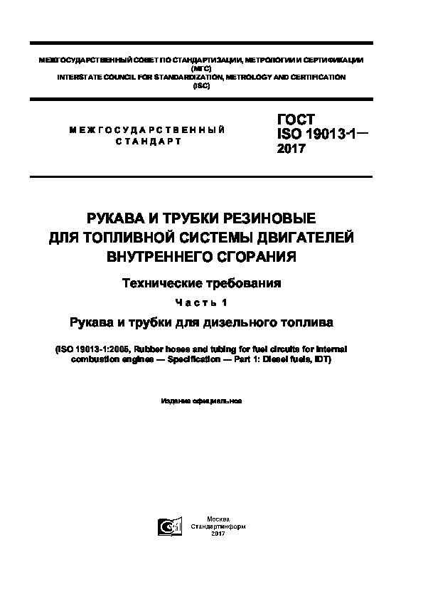 ГОСТ ISO 19013-1-2017 Рукава и трубки резиновые для топливной системы двигателей внутреннего сгорания. Технические требования. Часть 1. Рукава и трубки для дизельного топлива