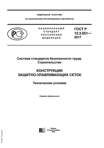 ГОСТ Р 12.3.051-2017 Система стандартов безопасности труда. Строительство. Конструкции защитно-улавливающих сеток. Технические условия