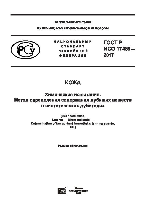 ГОСТ Р ИСО 17489-2017 Кожа. Химические испытания. Метод определения содержания дубящих веществ в синтетических дубителях