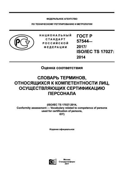 ГОСТ Р 57544-2017 Оценка соответствия. Словарь терминов, относящихся к компетентности лиц, осуществляющих сертификацию персонала