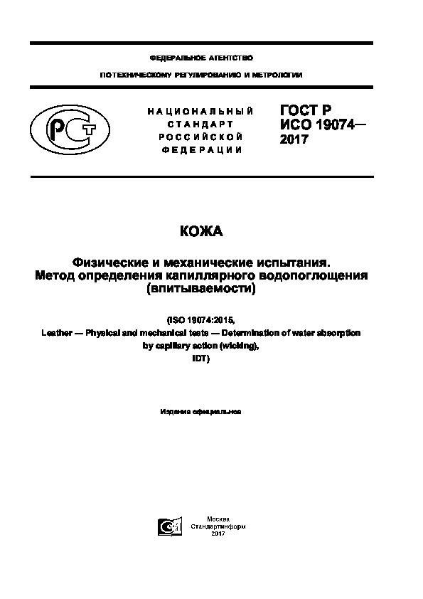ГОСТ Р ИСО 19074-2017 Кожа. Физические и механические испытания. Метод определения капиллярного водопоглощения (впитываемости)