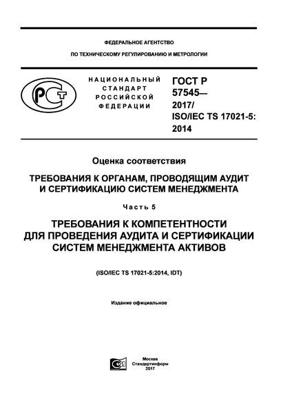 ГОСТ Р 57545-2017 Оценка соответствия. Требования к органам, проводящим аудит и сертификацию систем менеджмента. Часть 5. Требования к компетентности для проведения аудита и сертификации систем менеджмента активов