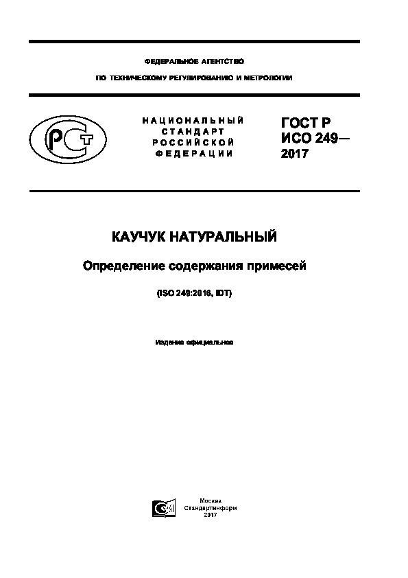 ГОСТ Р ИСО 249-2017 Каучук натуральный. Определение содержания примесей