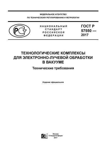 ГОСТ Р 57550-2017 Технологические комплексы для электронно-лучевой обработки в вакууме. Технические требования