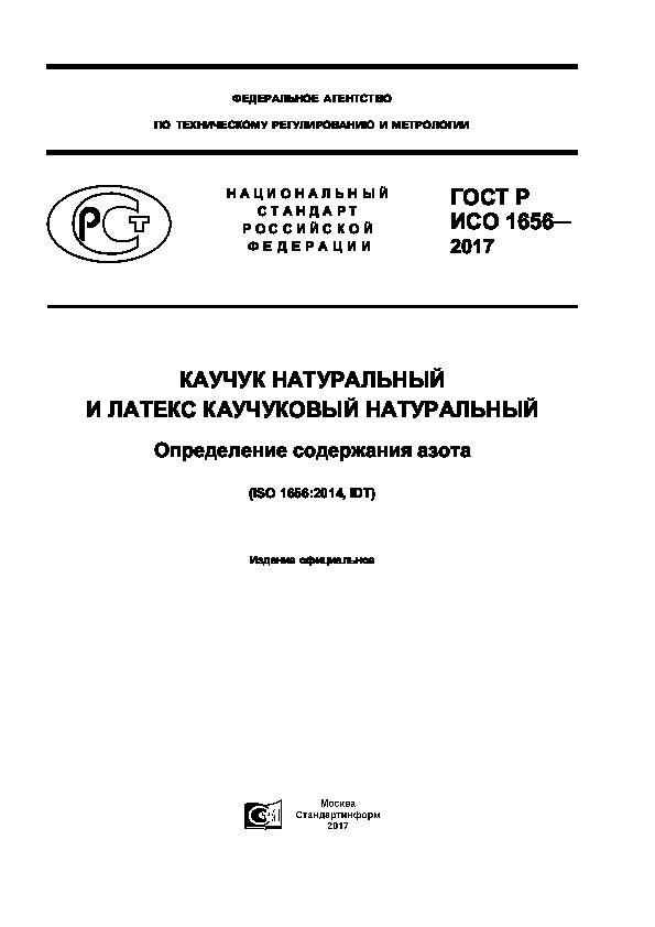 ГОСТ Р ИСО 1656-2017 Каучук натуральный и латекс каучуковый натуральный. Определение содержания азота