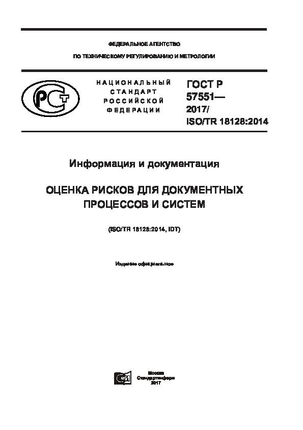 ГОСТ Р 57551-2017 Информация и документация. Оценка рисков для документных процессов и систем