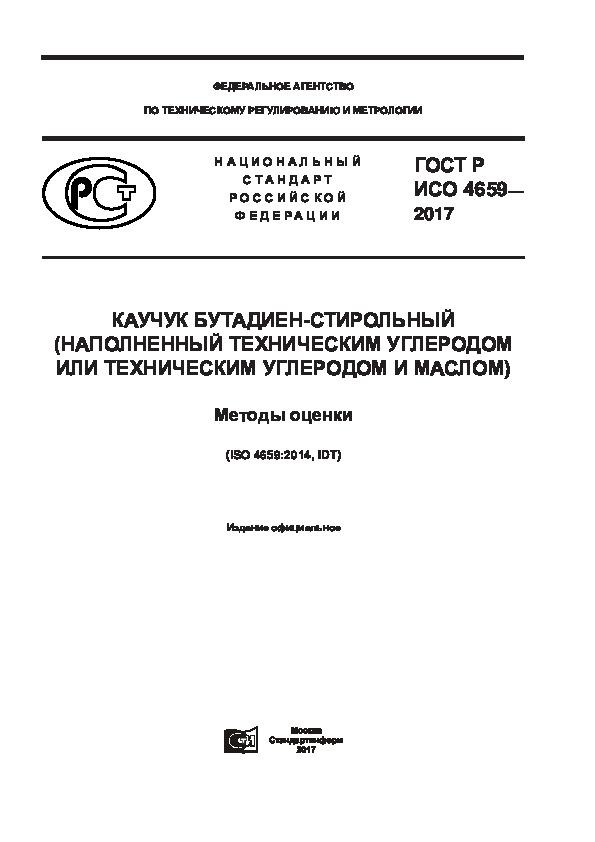 ГОСТ Р ИСО 4659-2017 Каучук бутадиен-стирольный (наполненный техническим углеродом или техническим углеродом и маслом). Методы оценки