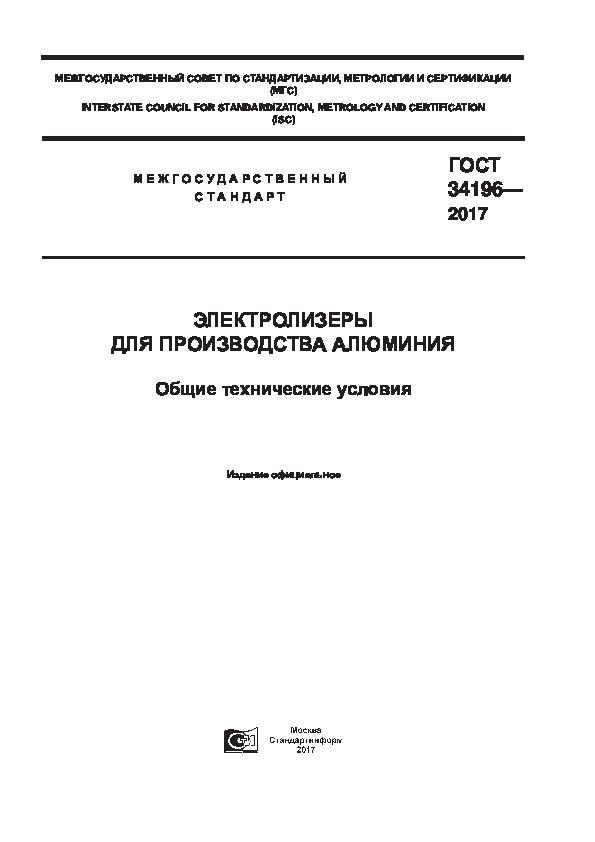 ГОСТ 34196-2017 Электролизеры для производства алюминия. Общие технические условия
