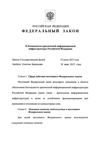 Федеральный закон 187-ФЗ О безопасности критической информационной инфраструктуры Российской Федерации
