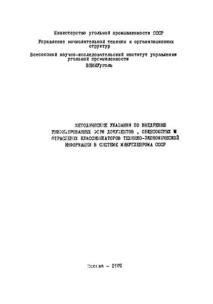 Методические указания по внедрению унифицированных форм документов, общесоюзных и отраслевых классификаторов технико-экономической информации в системе Минуглепрома СССР