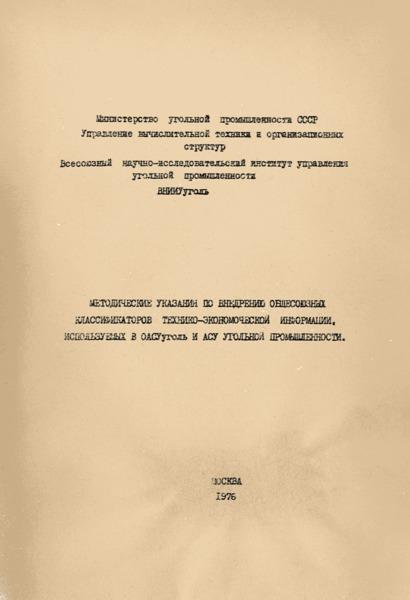 Методические указания по внедрению общесоюзных классификаторов технико-экономической информации, используемых в ОАСУуголь и АСУ угольной промышленности