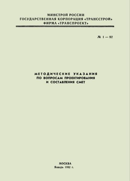 Методические указания 1-92 Методические указания по вопросам проектирования и составления смет