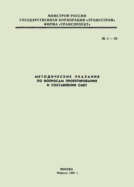 Методические указания 2-92 Методические указания по вопросам проектирования и составления смет
