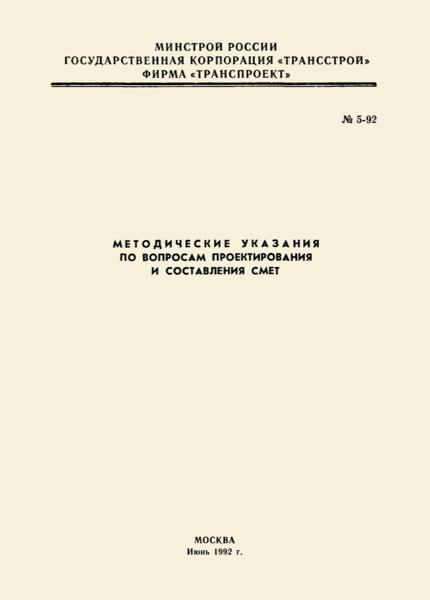 Методические указания 5-92 Методические указания по вопросам проектирования и составления смет