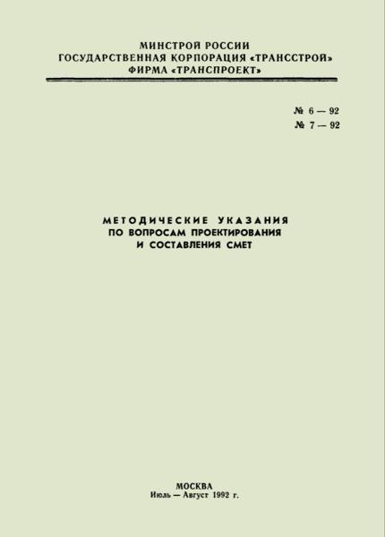 Методические указания 6-92 Методические указания по вопросам проектирования и составления смет