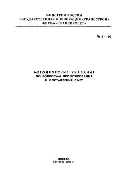 Методические указания 8-92 Методические указания по вопросам проектирования и составления смет
