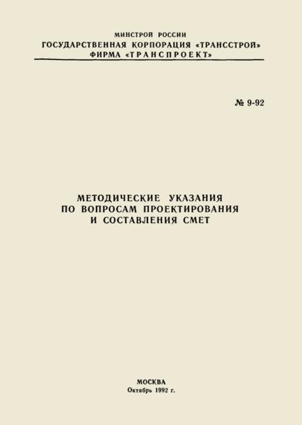 Методические указания 9-92 Методические указания по вопросам проектирования и составления смет