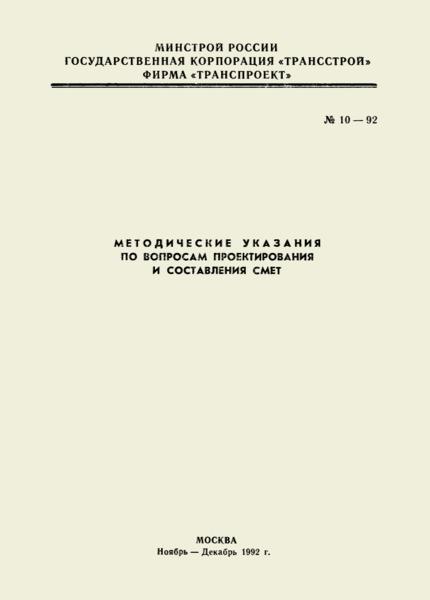 Методические указания 10-92 Методические указания по вопросам проектирования и составления смет