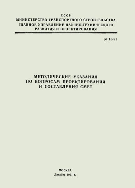 Методические указания 10-91 Методические указания по вопросам проектирования и составления смет