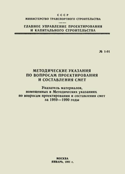 Методические указания 1-91 Методические указания по вопросам проектирования и составления смет. Указатель материалов, помещенных в Методических указаниях по вопросам проектирования и составления смет за 1989 - 1990 годы