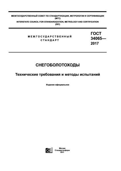 ГОСТ 34065-2017 Снегоболотоходы. Технические требования и методы испытаний