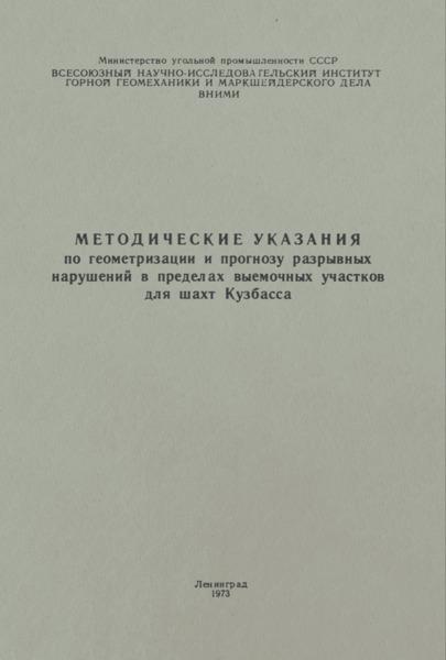 Методические указания по геометризации и прогнозу разрывных нарушений в пределах выемочных участков для шахт Кузбасса